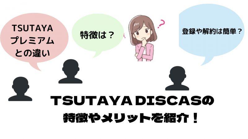 TSUTAYA DISCAS ツタヤディスカス