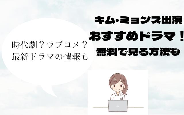 キム・ミョンス ドラマ