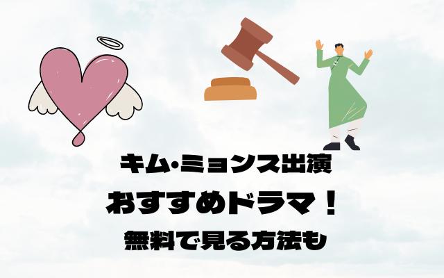 キムミョンス ドラマ