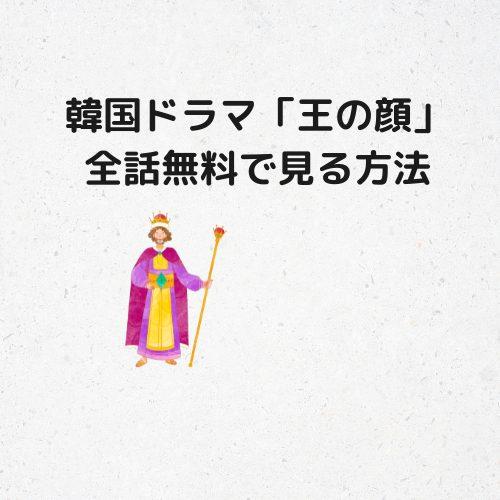 王の顔 韓国ドラマ