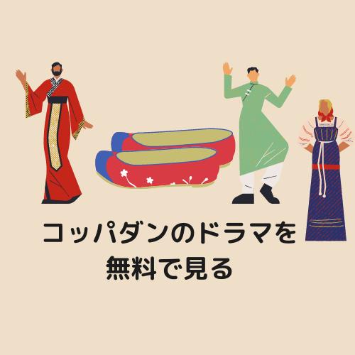 コッパダン 韓国ドラマ