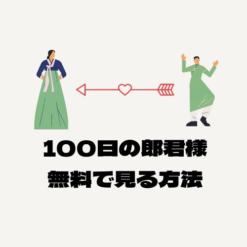 100日の郎君様 韓国ドラマ