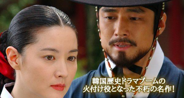 韓国 時代劇ドラマ