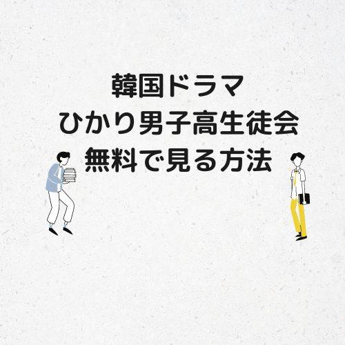 ひかり男子高生徒会 韓国ドラマ