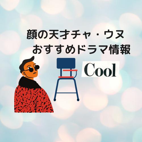 チャ・ウヌ ドラマ