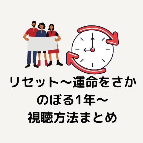 「リセット~運命をさかのぼる1年~