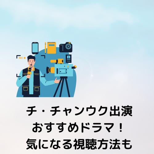 チ・チャンウク ドラマ
