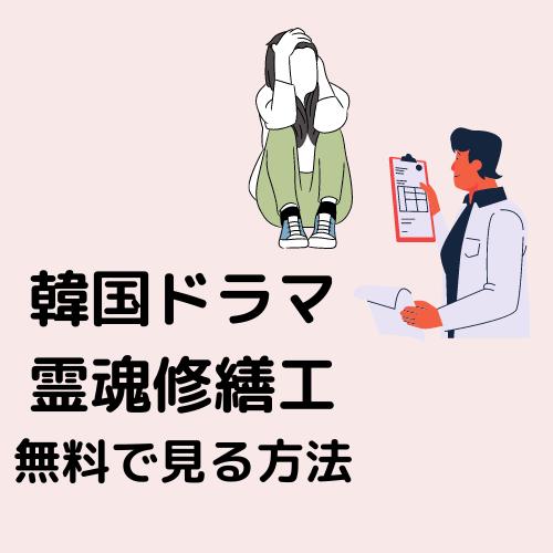 霊魂修繕工 韓国ドラマ