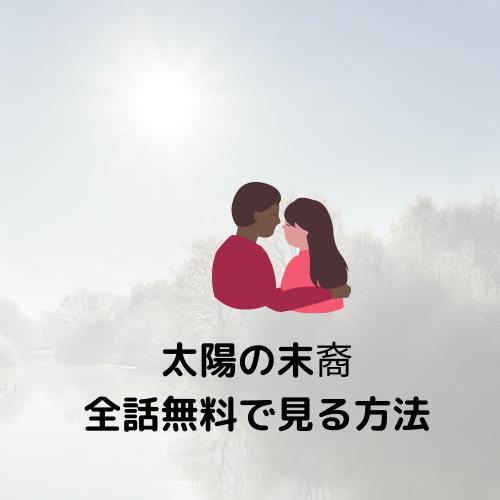 太陽の末裔 韓国ドラマ