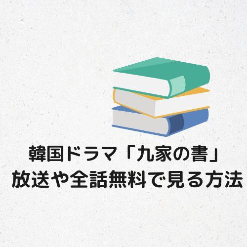 九家の書 韓国ドラマ
