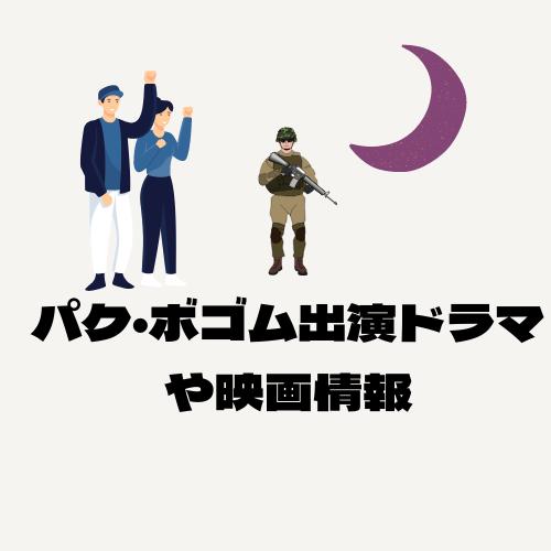 パク・ボゴム ドラマ
