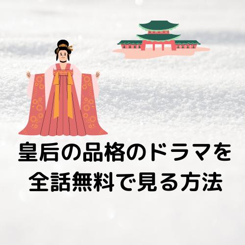 皇后の品格 韓国ドラマ