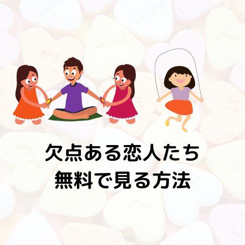 欠点ある恋人たち 韓国ドラマ