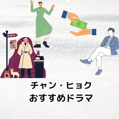 チャンヒョク ドラマ