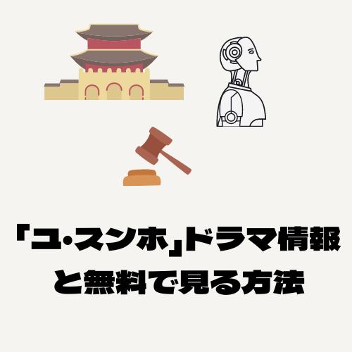 ユ・スンホ ドラマ