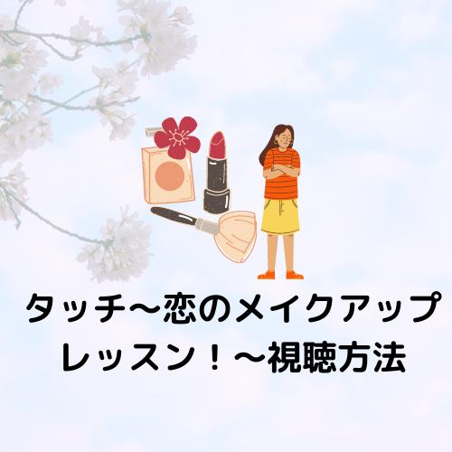 タッチ~恋のメイクアップレッスン!~韓国ドラマ