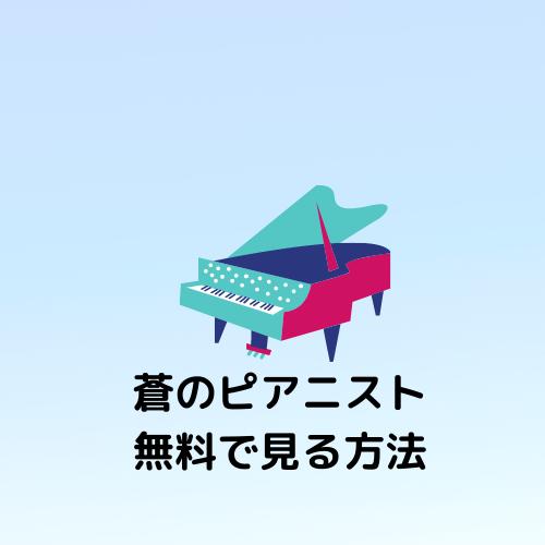 蒼のピアニスト 韓国ドラマ