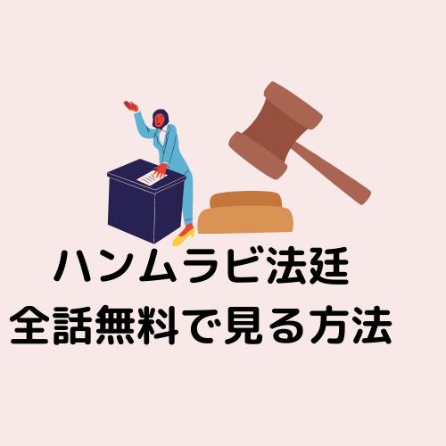 ハンムラビ法廷 韓国ドラマ