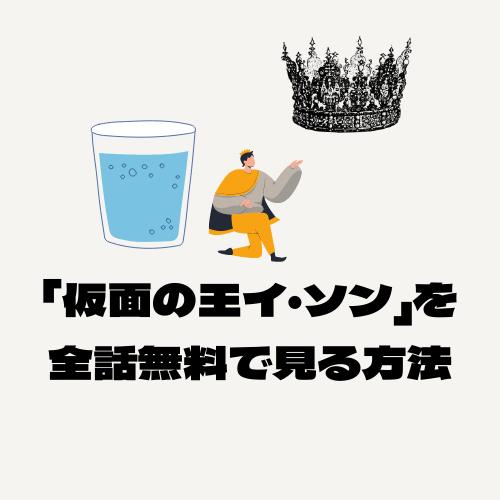 仮面の王イ・ソン 無料