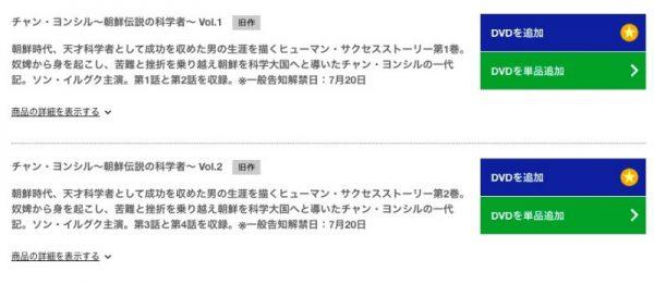 チャンヨンシル DVD
