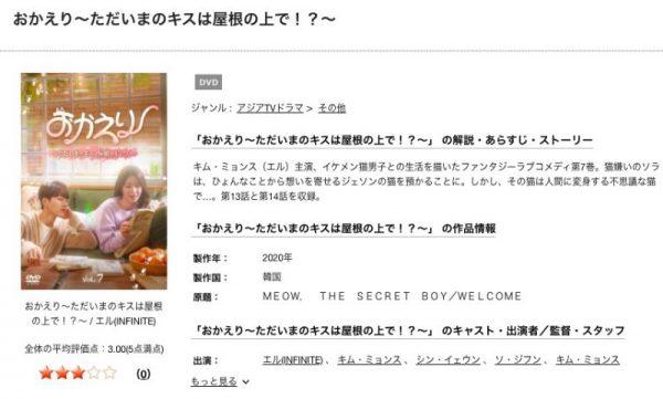 おかえり DVD