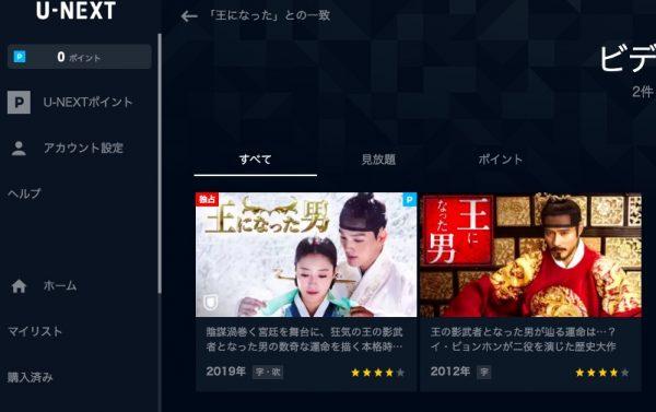 ヨジング ドラマ 配信