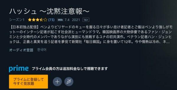 ハッシュ~沈黙注意報~ 動画